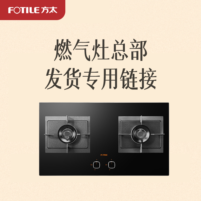 (Gas stove headquarters shipment) in case of make-up difference can not be lower with the headquarters link instead of please contact customer service
