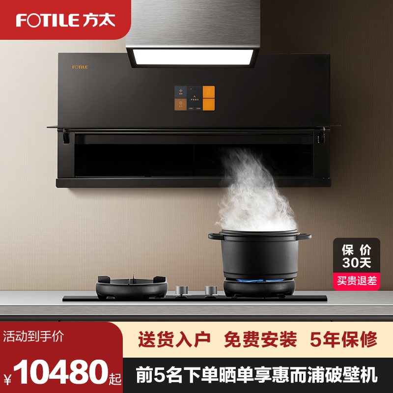 Counters with the same model of the Fangtai X1S and HECB smoke machine stove gas stove package smoke stove official flagship store.