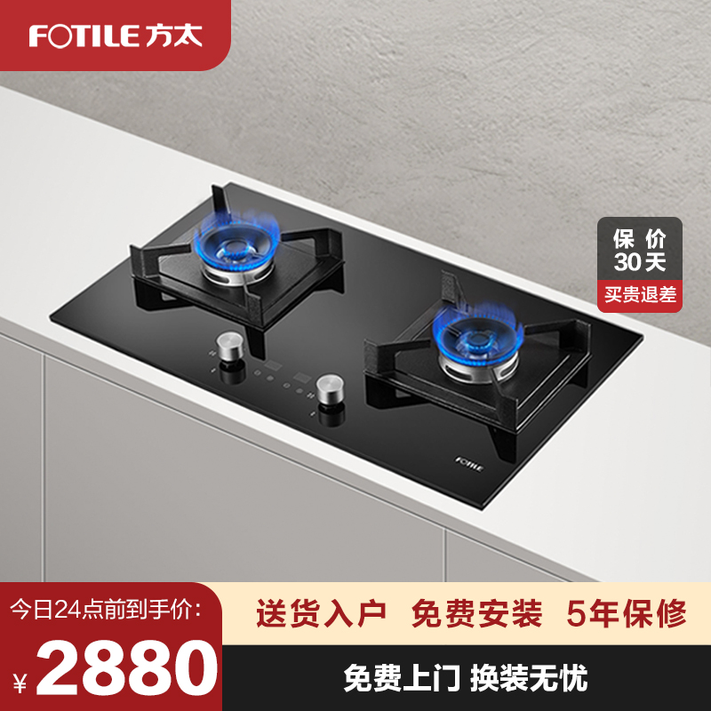 Counters with the same type of Fangtai HA7B.D gas stove gas stove double stove domestic natural gas stove liquefied gas