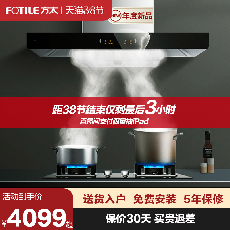 Fangtai EMD20A .M and TH28 31B HC Lyme Gas Cooker Package Smoke Machine Cooker Fangtai official flag