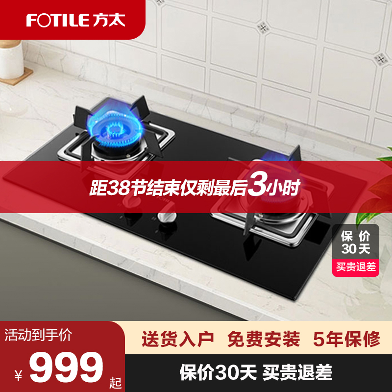 Fangtai FD23BE gas stove gas stove household tabletop natural gas stove double stove liquefied gas stove stove