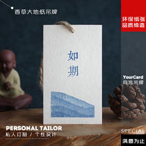 Traditional style high-end tag custom free design printing Japanese earth vanilla rough paper card production.