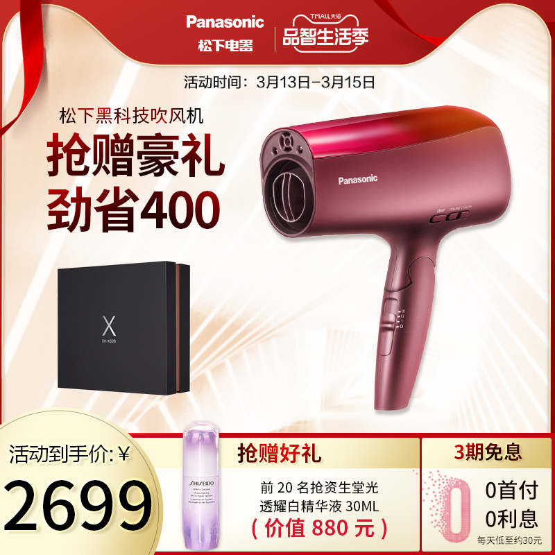 Panasonic hairdryer household nano-water ion high-power intelligent hot and cold negative ion network red hair dryer XD20