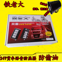 Tiebao 24V Freight Car Anti-theft Device Automobile Anti-theft alarm function send two sensors