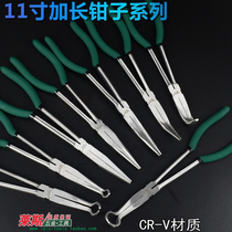 11-inch long sharp nose pliers curved Tsui 25 degrees 45 degrees flat nose pliers O-car cylinder line pliers spark plug right angle pliers
