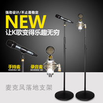Microphone bracket metal Disc aggravated wheat frame floor anchor capacitive wheat vertical Microphone bracket
