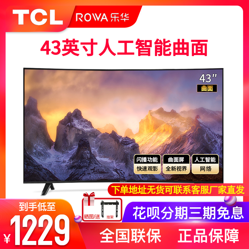 TCL TV Lehua 43-inch smart HD network LCD display bedroom living room wall-to-wall curved TV