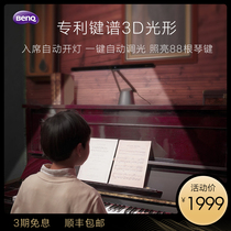 BenQ PianoLight sheet music students childrens dormitory bedroom study piano special eye protection table lamp Piano lamp