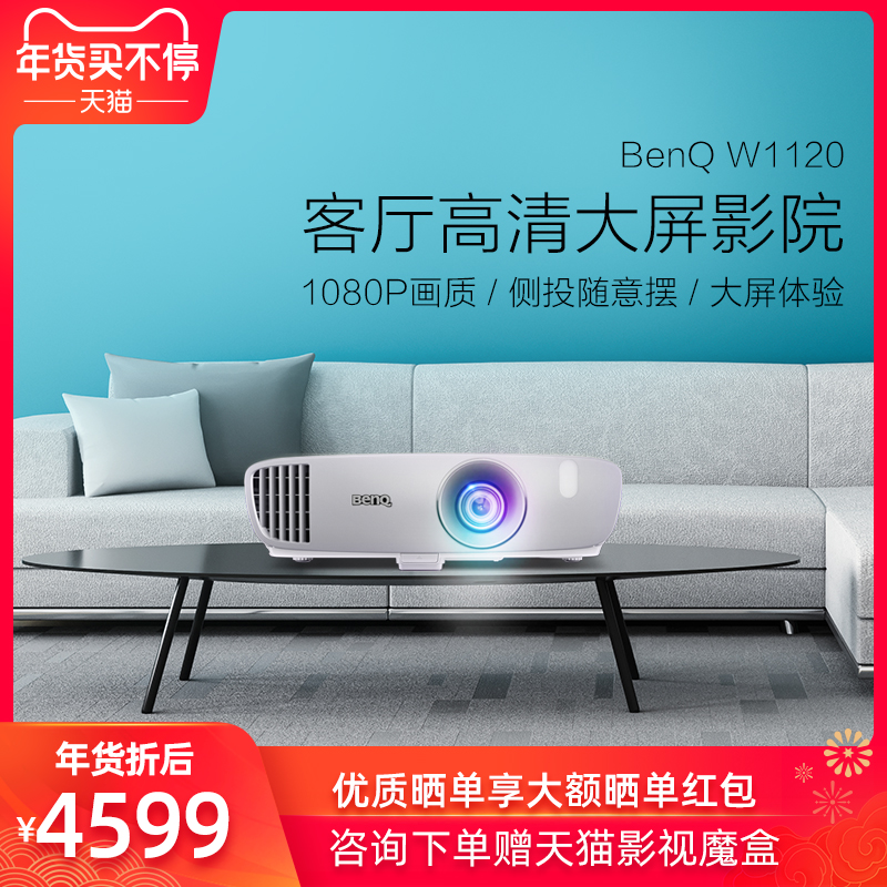 Mingji W1120 projector home projection HD 1080P small home theater projector screenless projection TV benq projector