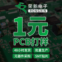 PCB proofing Circuit board production Mass production Single and double four-layer board expedited SMT patch processing Component procurement