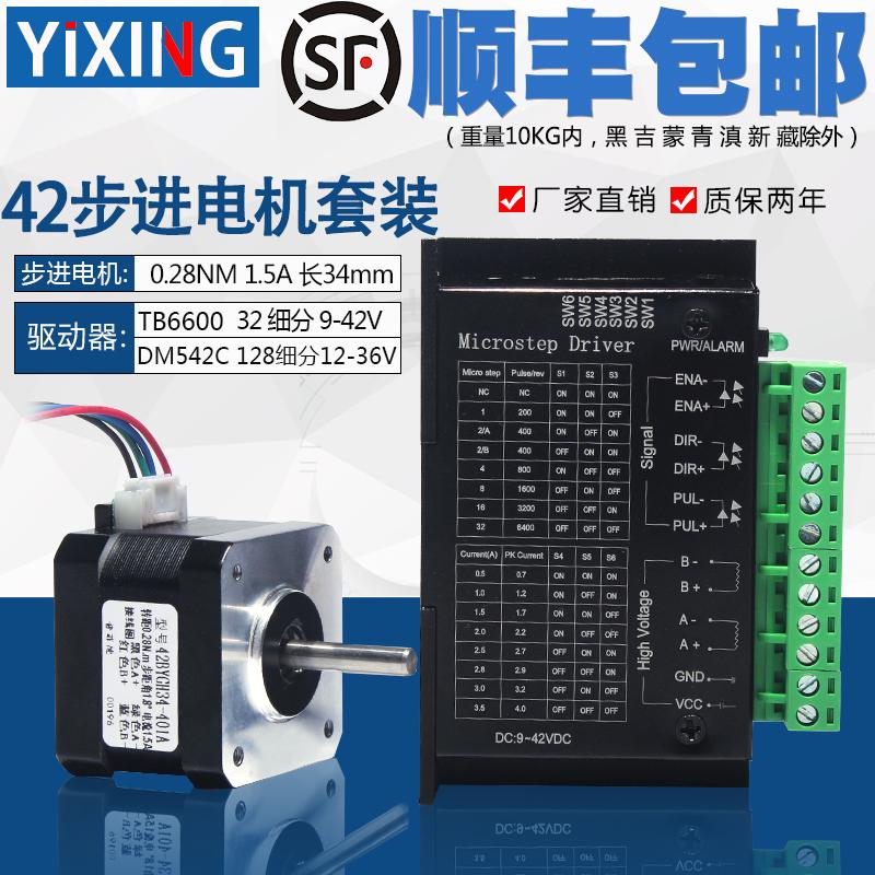 42 Step Motor Set 42BYGH34 Torque 0.28N. M long 34MM plus drive 4.0A in stock