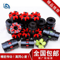 XL Star coupling plum elastic coupling claw coupling 45 ROUND steel XL ml large torque connecting shaft device