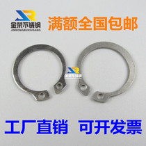 Promotion GB894 Stainless steel 304-axis retaining ring shaft retaining SPRING GASKET SHAFT CARD External Card M8 10-M24