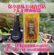 Baoting Miao sister company direct shop Buy 2 send 10 external third generation Miao sister soothing essential Oil 30ML2 bottle