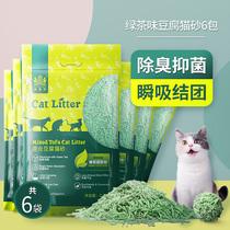 Neiwei green tea bean curd cat litter deodorization clean cat litter 6 big bags of mixed bentonite 10 kg 20 kg