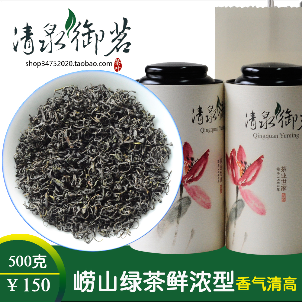 Luzhou-flavor Super Laoshan Green Tea Fresh-flavor 500g Qingdao Special Product 2019 New Tea Qingquan Yuming Canned