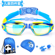 The 1+3 package of children boys and girls goggles cap suit goggles baby waterproof swimming glasses equipment