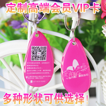 Drop glue member VIP VIP crystal points stored value access access ICIDPVC card high-end personality creative customization