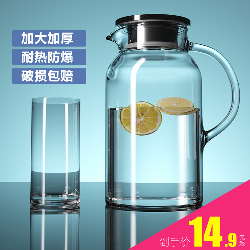 Tianxi cold kettle glass heat-resistant high temperature household cool white boiling water cup teapot set pot large capacity cold kettle
