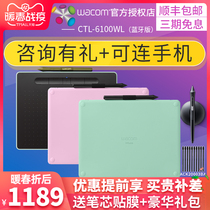 wacom hand-painted tablet Intuos ctl-6100WL Bluetooth version tablet computer wireless drawing board 690 upgrade