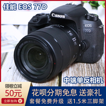 Canon Canon EOS 77D Set entry-level SLR camera HD digital Home Travel 760D