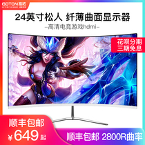 Pine 24-inch ultra-thin curved display white HD gaming gaming hdmi desktop LCD computer screen