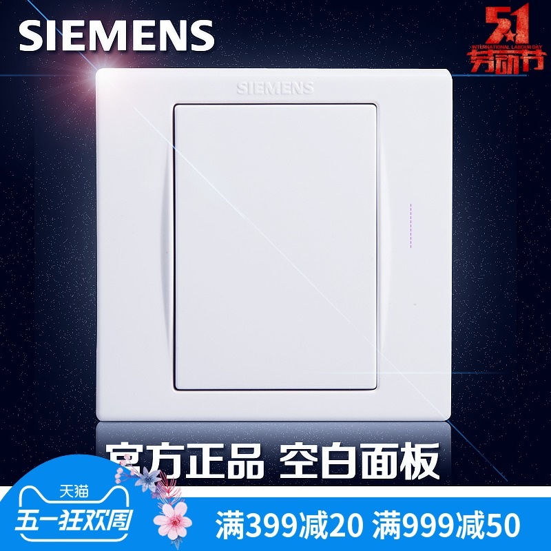 Siemens switch socket panel power supply wall switch series white board blank cover panel