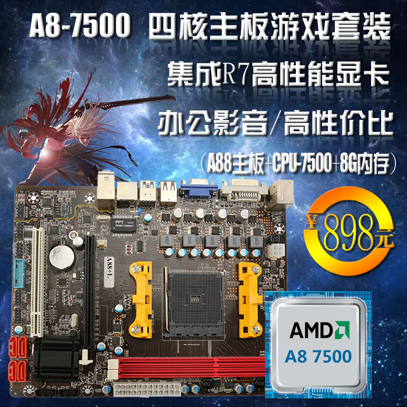 Capture A88 computer motherboard CPU set plus 8G memory AMD quad-core FM2+ new four-piece CPU motherboard