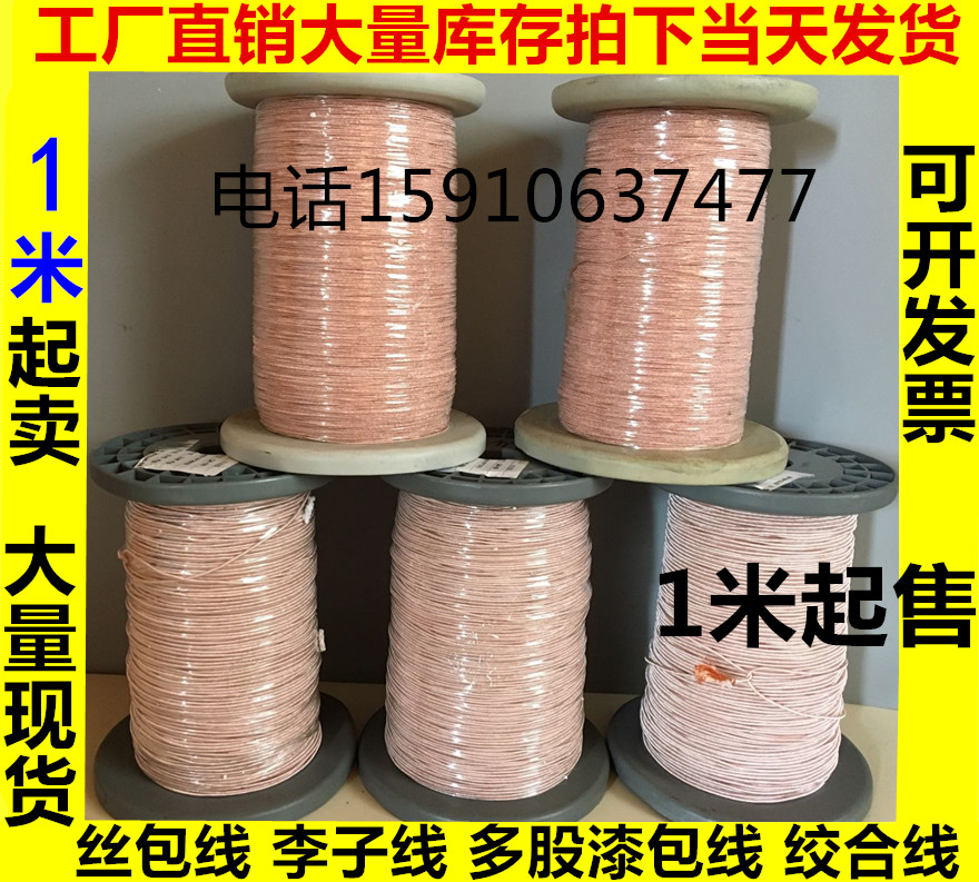 Excitation line multi-share wire package line Leeds line Liz line 0.1 x 1234567890000P shares high frequency line