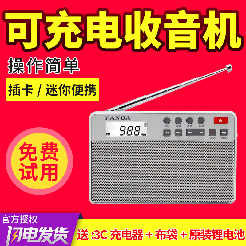 PANDA/Panda 6207 rechargeable card radio old man portable mini-semiconductor radio