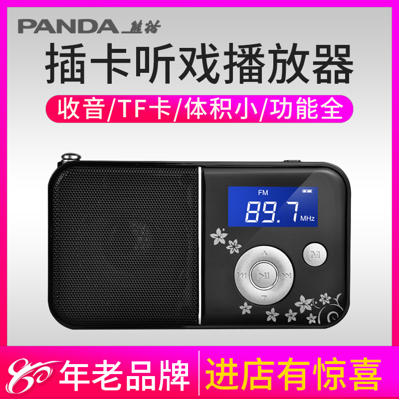 PANDA/Panda DS-111 Plug-in Microphone Mini-rechargeable Radio for the Elderly Digital Player for the Elderly