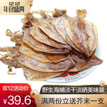 Fish to multi-ktv bar Barbecue squid dry dry goods hand tear mustard especially dried A4 dried squid small 250g