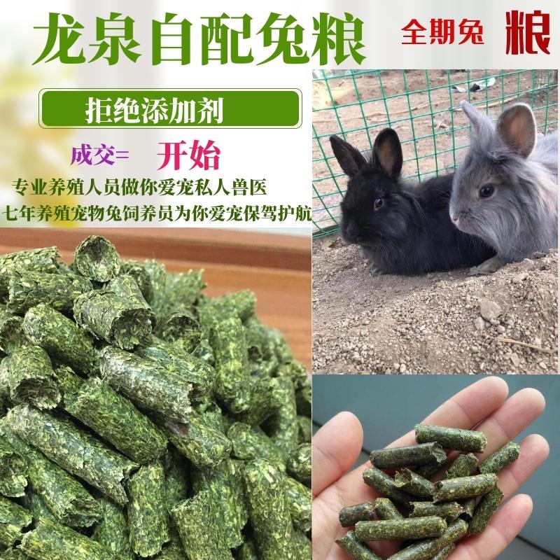 Dragon Spring пользовательские 5 фунтов кролика корма для домашних животных взрослых молодых кроликов хвощ дракона кошки 20 гномов кролик корма против сферических червей