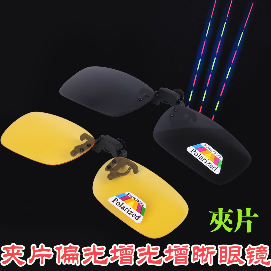 Light and thin outdoor Sunglasses clip polarized sharpening glasses driving fishing glasses professional floating glasses
