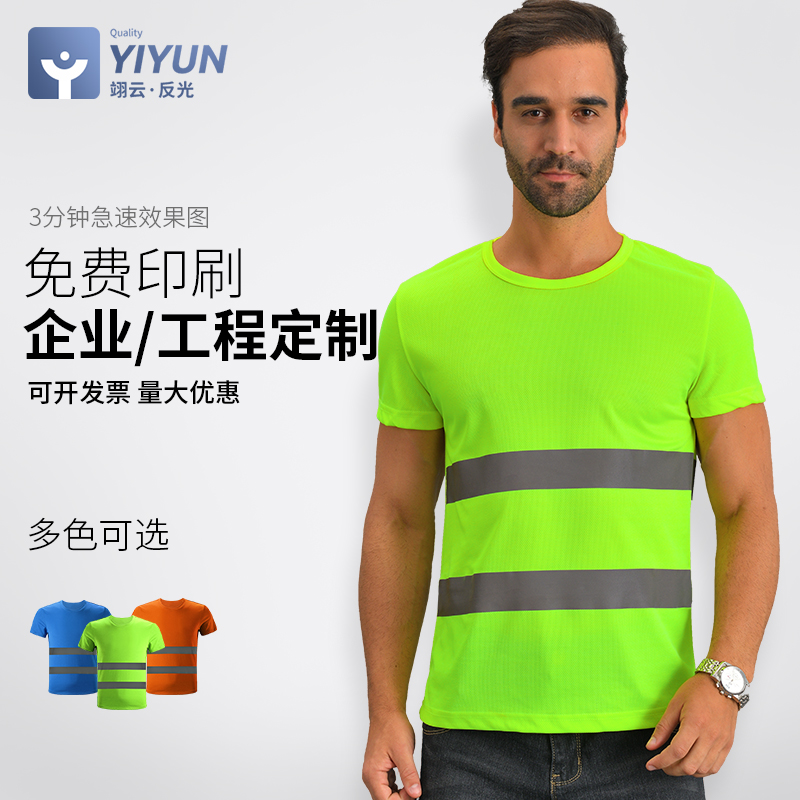 Reflective vest T-shirt construction site Summer fluorescent vest riding night air permeable dry clothes short sleeves male printable