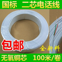 National standard 2-core telephone line 0.5 oxygen-free copper 100 meters white RJ11 flat-shaped hard two-core pure copper 12-core