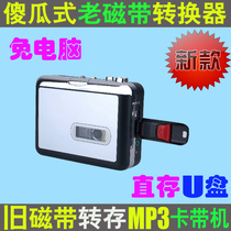 All-in-one disc tape to MP3 converter English tape to electronic file artifact tape cassette machine