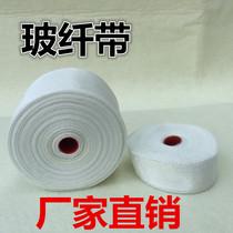 Glass fiber Belt high temperature insulation fireproof flame Retardant Belt fiberglass belt glass ribbon insulation Belt