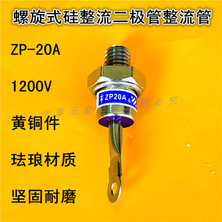 Positive rectifier diode silicon tube 2CZ (ZP)-20A pressure-resistant 1200V Shanghai crystal force AC DC converter
