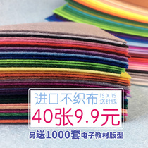 Handmade DIY fabric imported non-woven fabric nonwovens material bag felt kindergarten 40 Color free mail