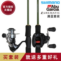 Jubilee Manor SHIMANO gun handle straight handle road ya set Carbon Road sub-rod wire cup gear fishing wheel