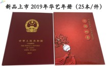 Huayi 2019 year package annual stamp album
