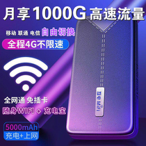 Inter-electric portable wifi three-network intelligent plug-free card unlimited traffic inter-electric mifi mobile portable car universal
