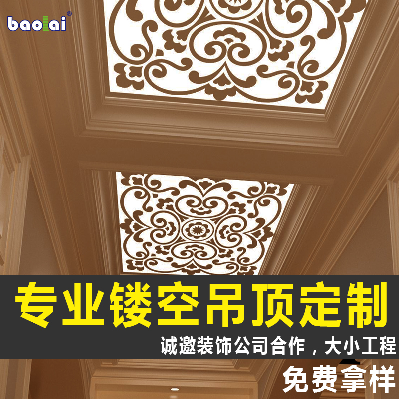 Living room PVC hollow carved board European-style corridor ceiling Chinese-style pattern modern partition through-flower porch background wall