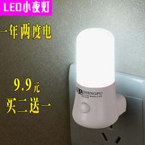 Night Lamp plug baby lamp bedside lamp with switch feeding lamp baby eye lamp Socket plug-in night light