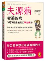 正版 (slts)读客作品--夫源病:老婆的病90%都是被老公气出来的 广东科技