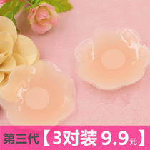 3 pairs of silicone swimming waterproof breathable nipple stickers anti-bump chest stickers anti-go milk stickers female thin invisible Areola stickers