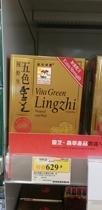 Hong Kong counter Vita Green Witts five-color Reishi 240g 72 capsules