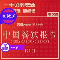 China Food &  Beverage report 2018 Food &  Beverage Report White Paper US group reviews boss Internal ginseng produced electronic version