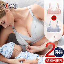 Lactating bra no steel ring pregnant women underwear pregnancy period of the female Pu milk gathered anti-sagging feeding postpartum type